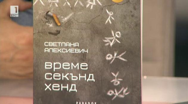 Време секънд хенд от Светлана Алексиевич