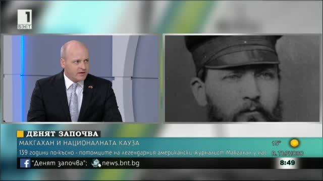 За българската кауза 139 години по-късно. Потомците на Макгахан