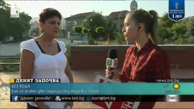 Кюстендилско село без вода от две седмици