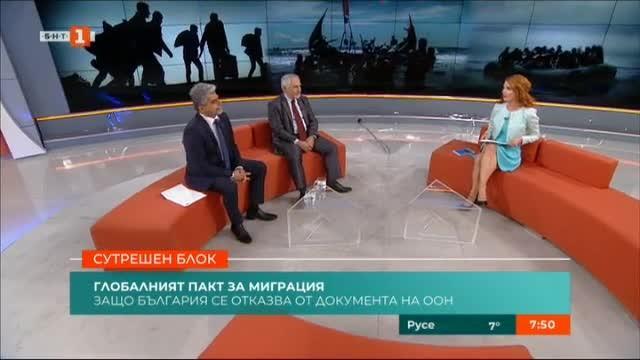Защо България се отказа от документа на ООН за миграцията?