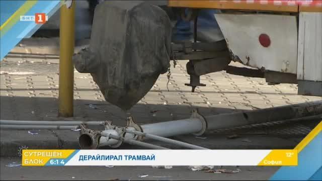 Трамвай дерайлира в центъра на София