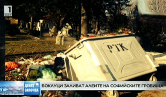 Боклуци заливат алеите на Централните софийски гробища