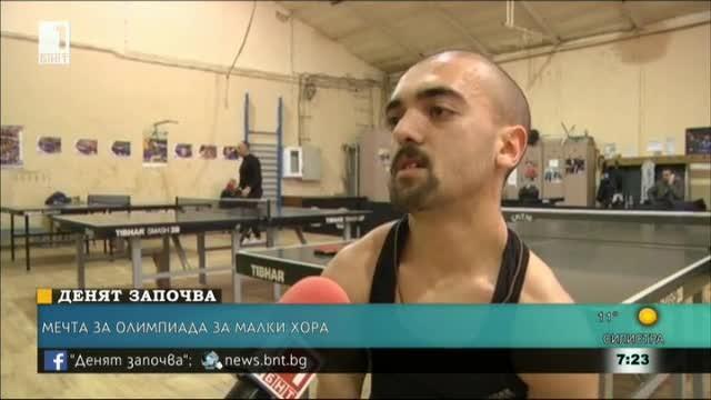 Мирослав Пенчев и мечтата му да участва на Олимпиада за малки хора
