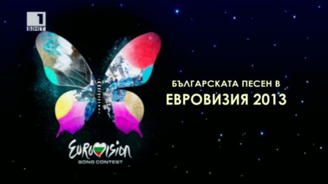 Първи полуфинал на Евровизия