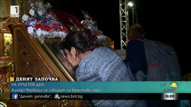 Кръстов ден е. Хиляди вярващи го посрещат на Кръстова гора