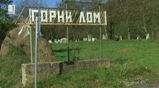 След трагедията в Горни Лом... безработни
