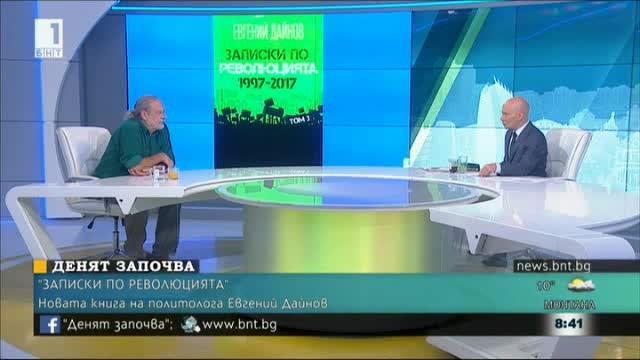 Записки по революцията - новата книга на Евгений Дайнов