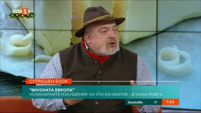 Кулинарните изкушения на Ути Бъчваров в нова книга