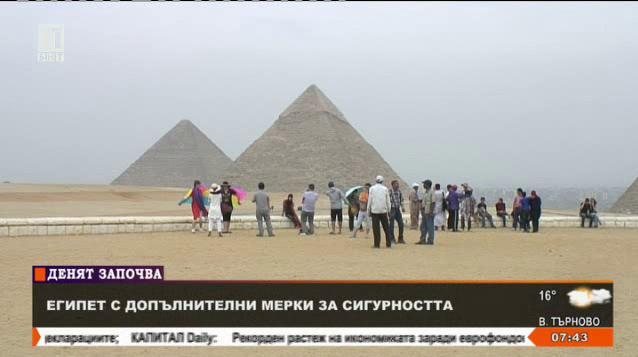 Египет с допълнителни мерки за сигурност