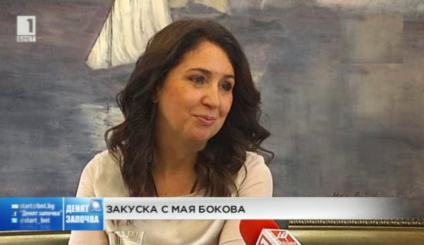 Закуска с Мая Бокова