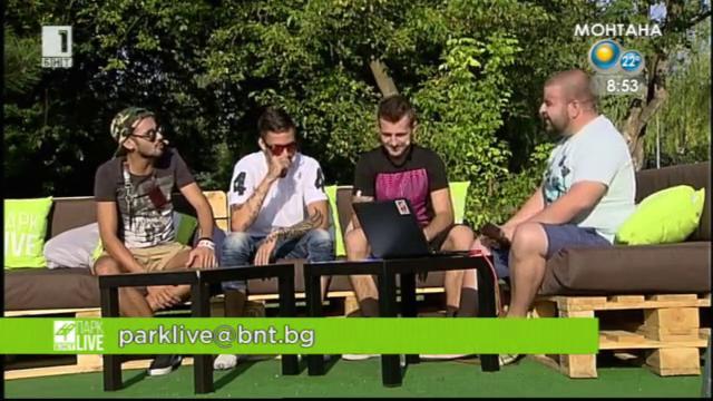 БНТ ПАРК LIVE с Ангел, Венци и Павел