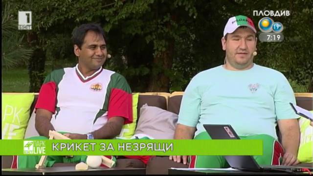 Националният отбор по крикет за незрящи на гости на БНТ ПАРК LIVE