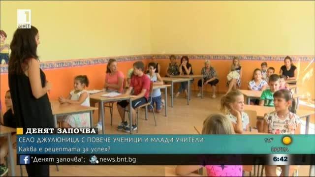 Училището в Джулюница привлича млади учители и ученици