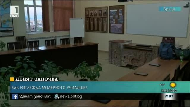 Как изглежда модерното българско училище?