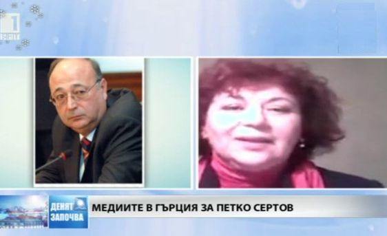По следите на Петко Сертов