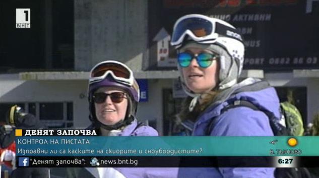 Изправни ли са каските на скиорите и сноубордистите?
