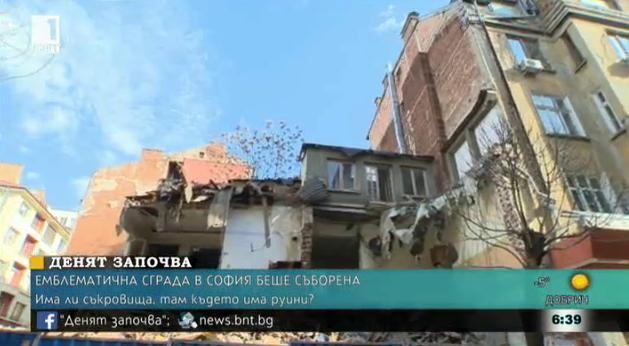 Емблематична сграда в София беше съборена