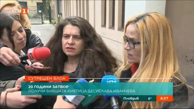 Спецсъдът осъди Иванчева на 20 години затвор