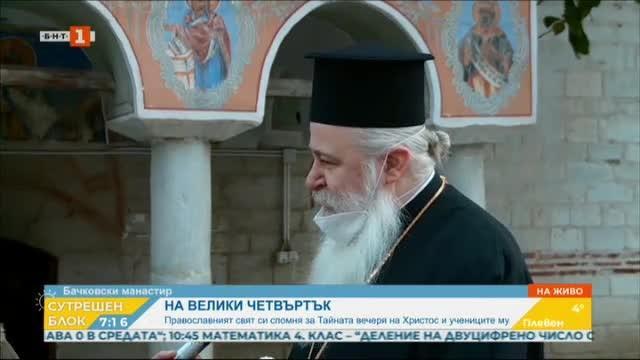 Какви ще са мерките за Великден в Бачковския манастир