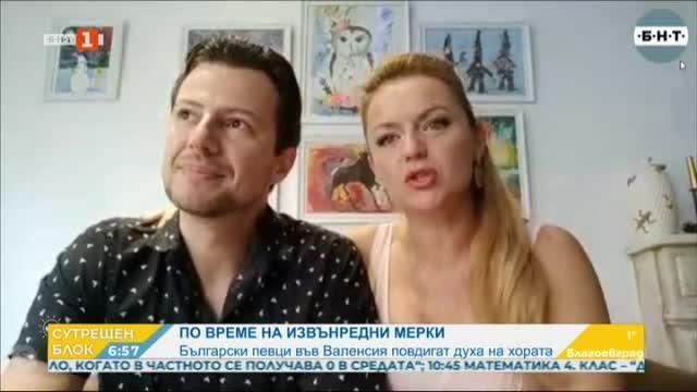 Български певци във Валенсия повдигат духа на хората с концерти от балкона