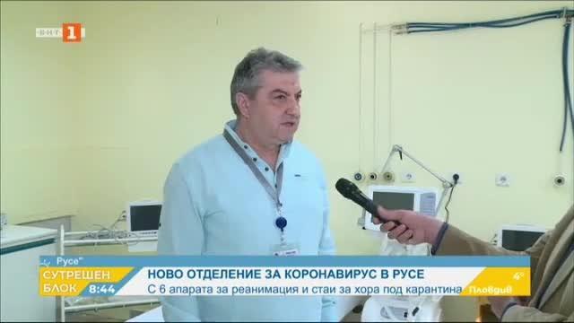 """Ново отделение за COVID-19 в Университетската болница """"Канев"""" в Русе"""