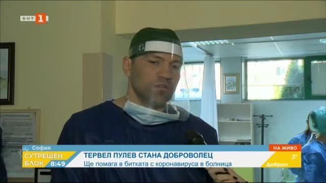 Тервел Пулев: Доброволец съм, за да помогна, а не да наблюдавам пасивно