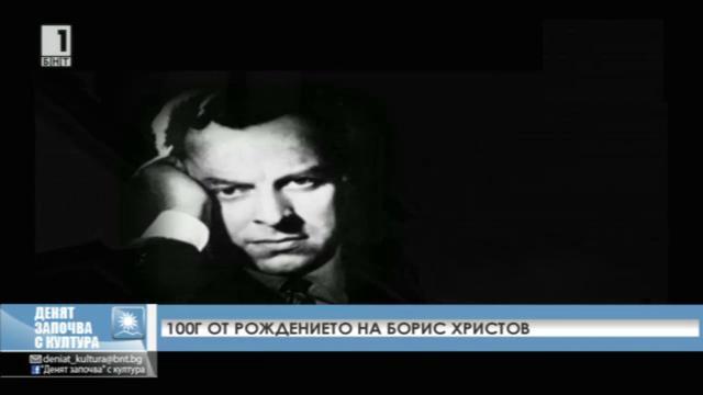100 години от рождението на Борис Христов