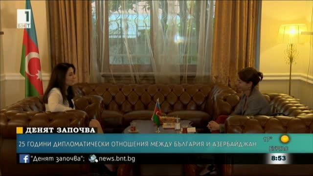 25 години дипломатически отношения между България и Азербайджан