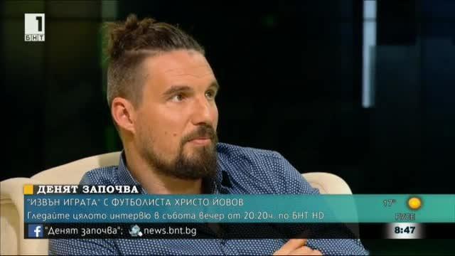 Христо Йовов в Извън играта