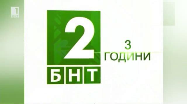 Кампанията на БНТ 2 Купувам българското