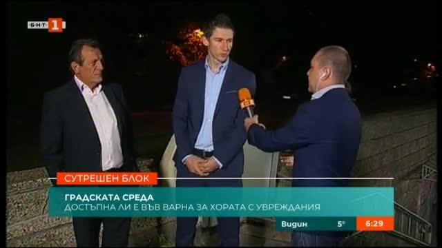 Проблемите на хората с увреждания във Варна