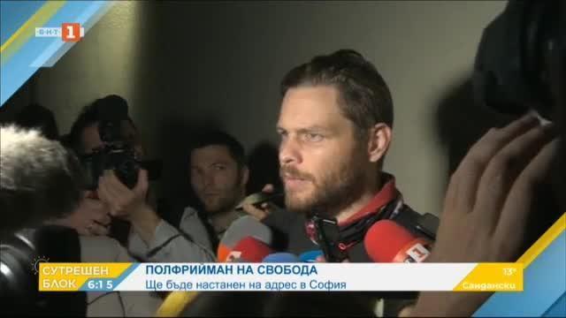 Настаняват Джок Полфрийман на адрес в София