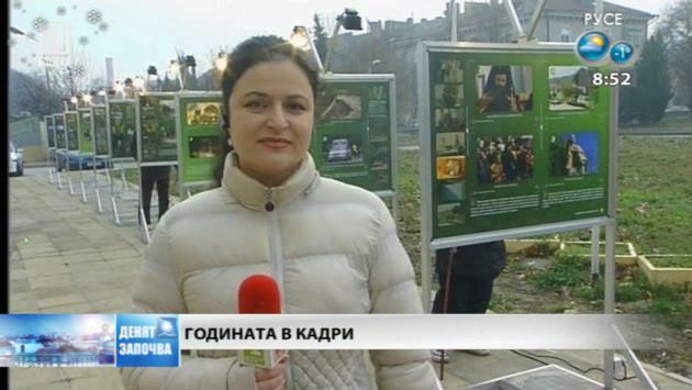 Новините на зрителите през 2014