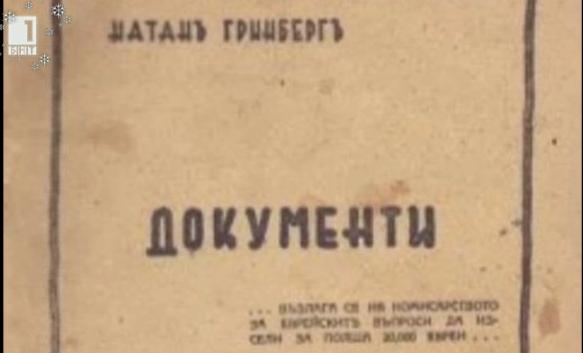 """Книгата """"Документи"""" на Натан Гринберг"""
