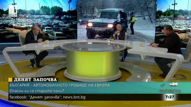 България - автомобилното гробище на Европа