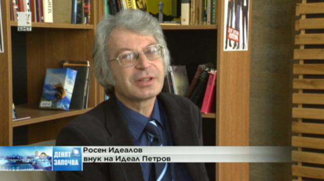 Кой е Идеал Петров?