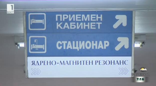 Неясно бъдеще за Пети диагностично-консултативен център в София