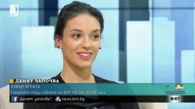 Актрисата Луиза Григорова в Извън играта