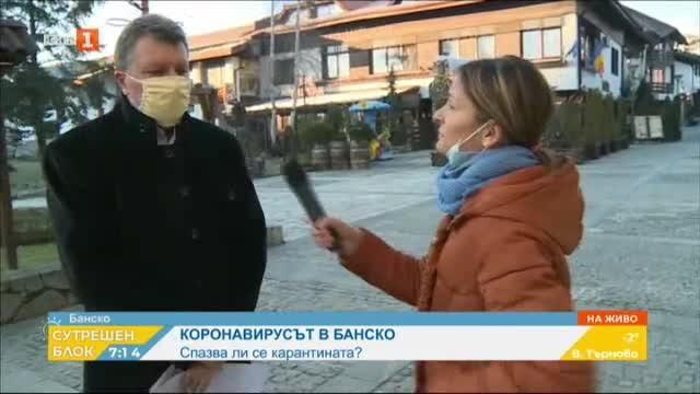 Коронавирус в Банско - спазва ли се карантината