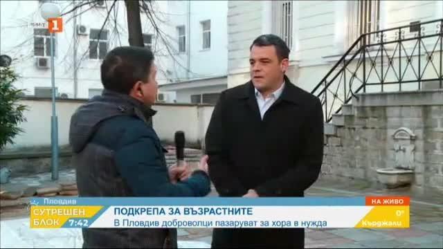 Пряко от Пловдив: как да подкрепяме възрастинте хора