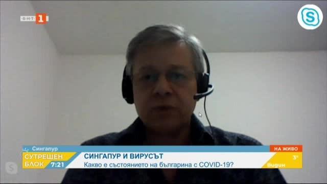 Българин в Сингапур с COVID-19 за защитата от заразата там