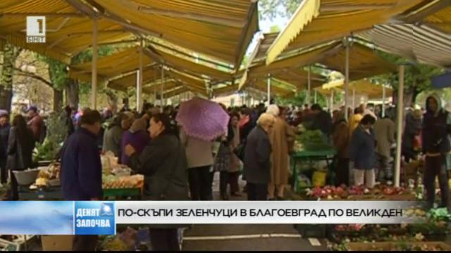 По-скъпи зеленчуци в Благоевград по Великден