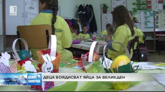 Деца първи боядисаха яйца за Великден