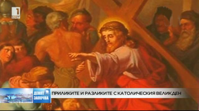 Прилики и разлики с католическия Великден