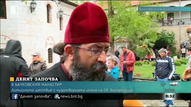 Начало на литийното шествие в Бачковския манастир
