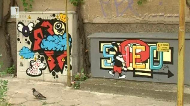 Пъстра галерия от графити в Благоевград