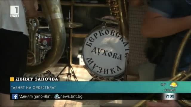 Денят на оркестъра: Берковската духова музика