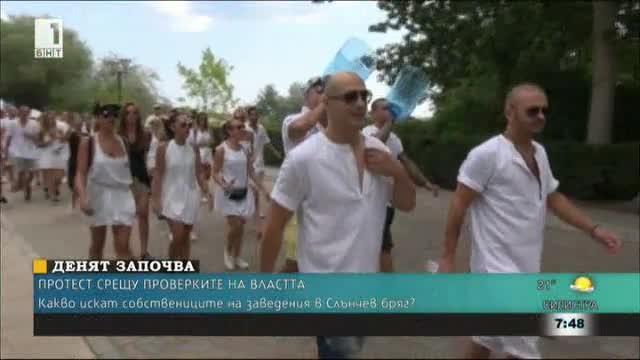 Протест срещу проверките на властта по Черноморието