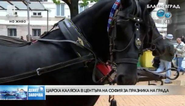 Царска каляска в центъра на София за празника