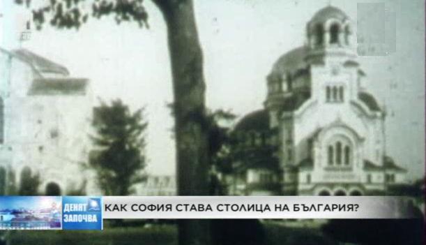 Как София става столица на България?